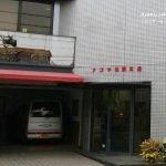 【愛知】ナゴヤ弓具本店(名古屋弓具店)