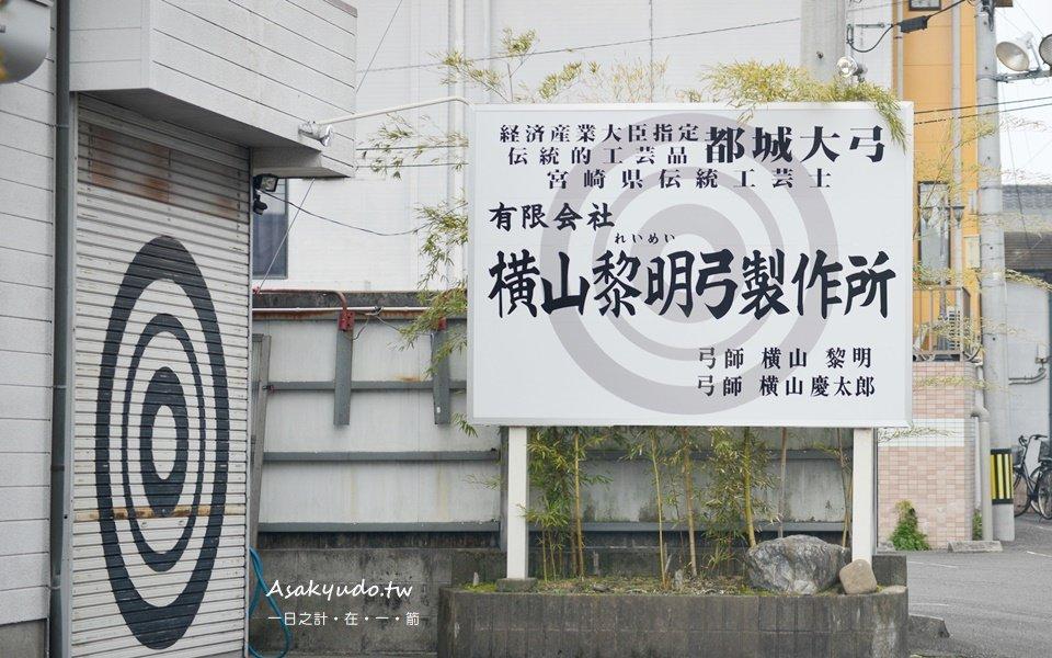 【宮崎】横山黎明弓製作所