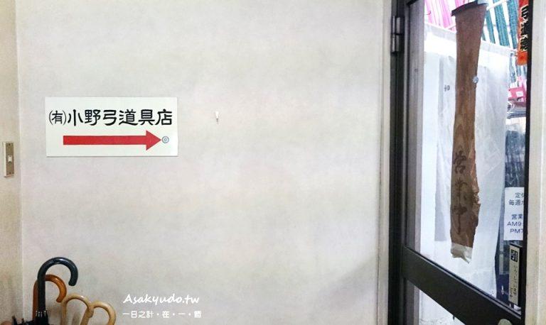 【栃木】小野弓道具店