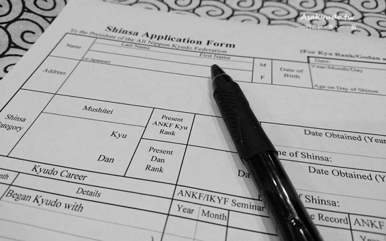 第一次填審查申請表 就上手