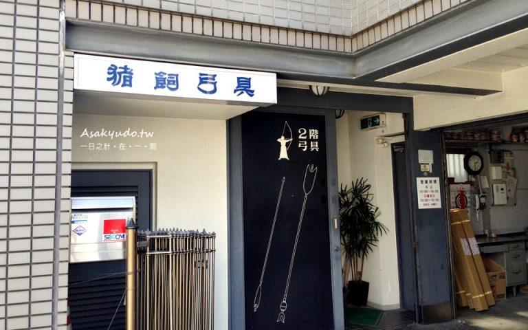 【大阪】台灣團購愛店之豬飼弓具