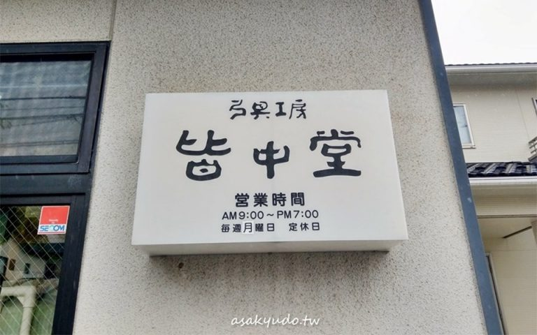 【石川】弓具工房皆中堂