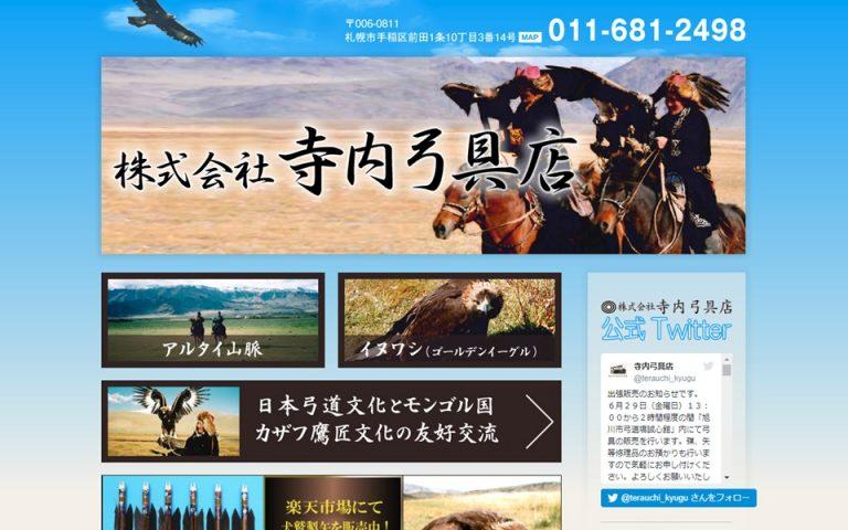 寺内弓具店平成 26 年価格表