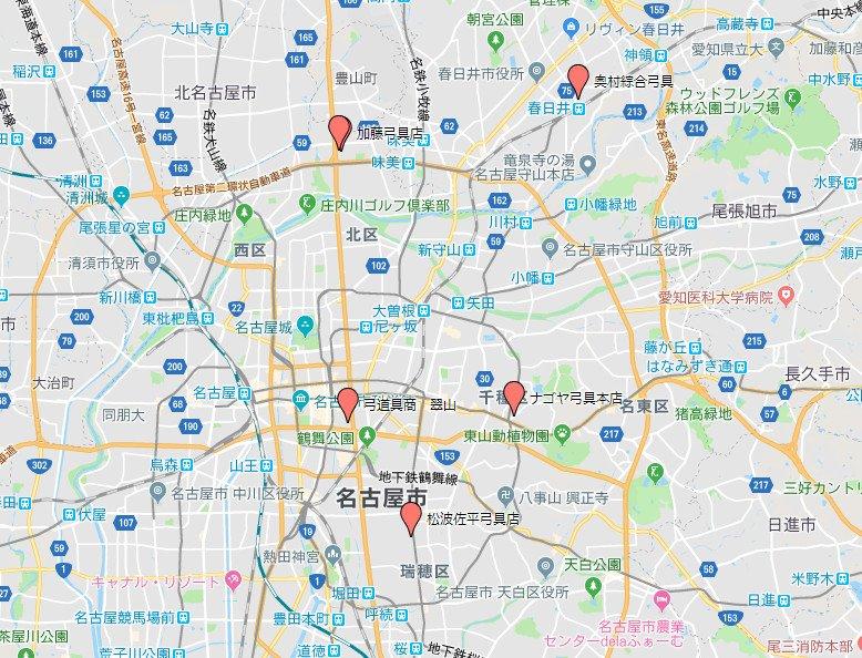 【愛知】加藤弓具店