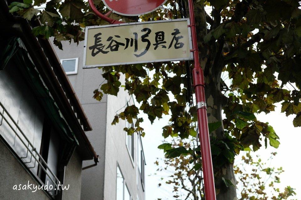 長谷川弓具店