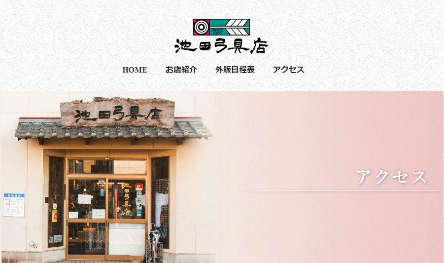 池田弓具店