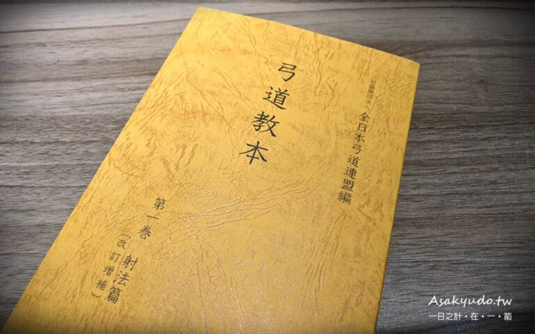 Read more about the article 審查筆試(無指定/初段、二段)