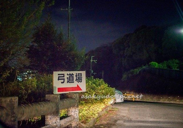 皇子が丘公園弓道場