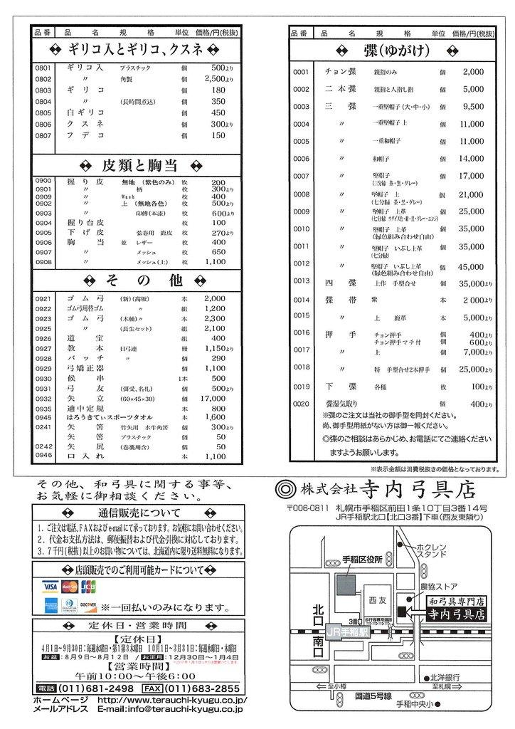 寺內弓具店價格表